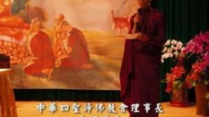 【2014年6月22日中華四聖諦佛教會成立大會回顧影片】