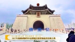 2017年隨佛禪師暨中道僧團受邀參加慈濟浴佛大典