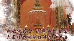 中天『點亮新台灣』中華原始佛教會-追溯佛教法源 尋求釋迦佛陀住世親身說法