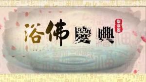 原始佛教會 第五單元宣法 暨 奉迎 佛陀真身舍利及浴佛典禮活動報導