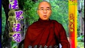 隨佛法師之眾生的佛教 Folk Buddhism