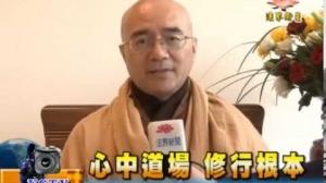 高雄中道禪林啟用 十方法界新聞採訪報導 (四)
