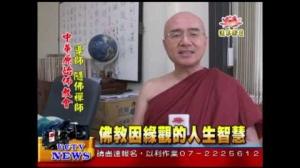 法界衛星採訪報導:佛教因緣觀的人生智慧