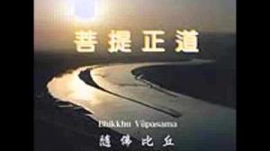 「菩提正道」 (華語)