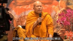 【「中華四聖諦佛教會」成立大會 各國長老祝賀、開示(四)】