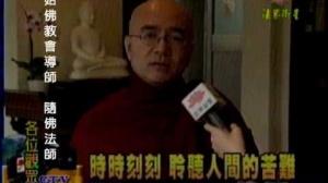 隨佛法師news_2011_10_20