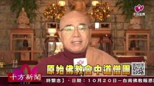 十方法界》20191018原始佛教會中道僧團