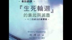 「生死輪迴」的集起與滅盡 第二集 (華語)