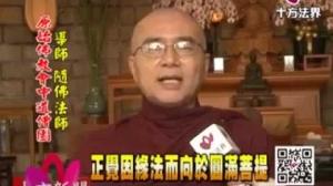 十方法界採訪——正覺因緣法而向於圓滿菩提