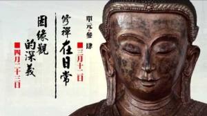 【原始佛教之大智大用】系列講座 1月8日正式開講